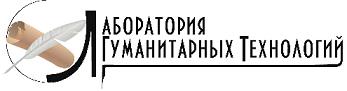 Лаборатория Гуманитарных Технологий